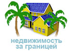 Выбрать все объявления рубрики: Недвижимость за границей
