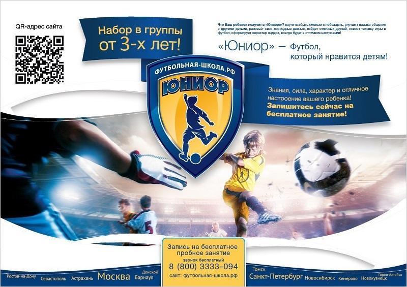 Международная футбольная школа для детей от 3-х лет