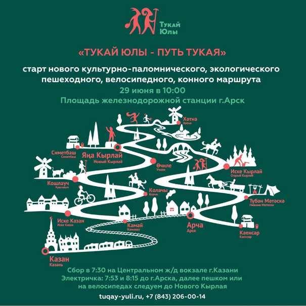 В Казани открывают новый туристический маршрут