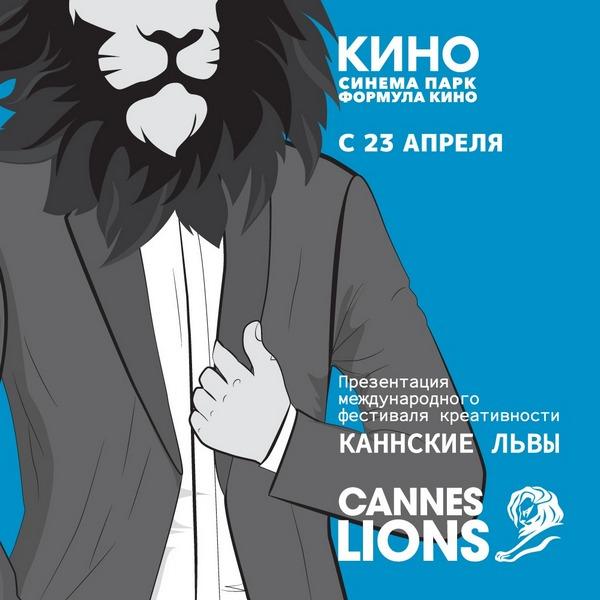 Презентация международного фестиваля креативности «Каннские Львы»