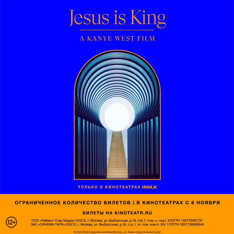 «JESUS IS KING»