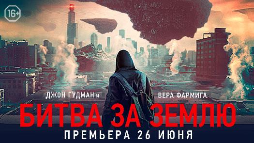Премьера фантастического экшна «Битва за Землю»