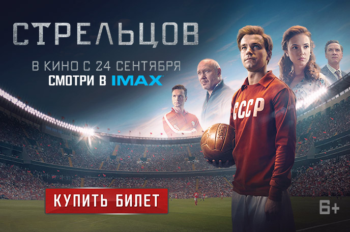 Фильм «Стрельцов»